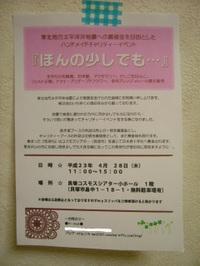2011_0401_184256dscf256